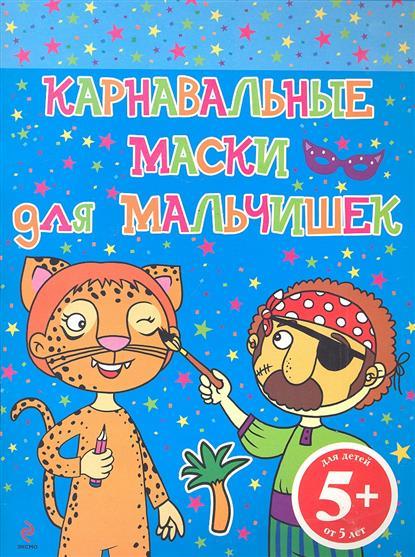 Карнавальные маски для мальчишек