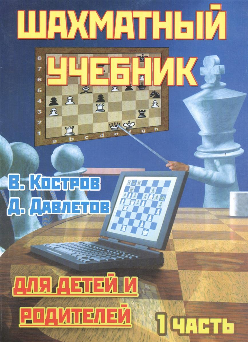 Шахматный учебник для детей и родителей. В трех частях. Часть 1
