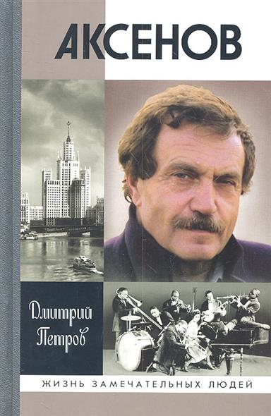 Петров Д. Аксенов д аксенов московское метро page 3