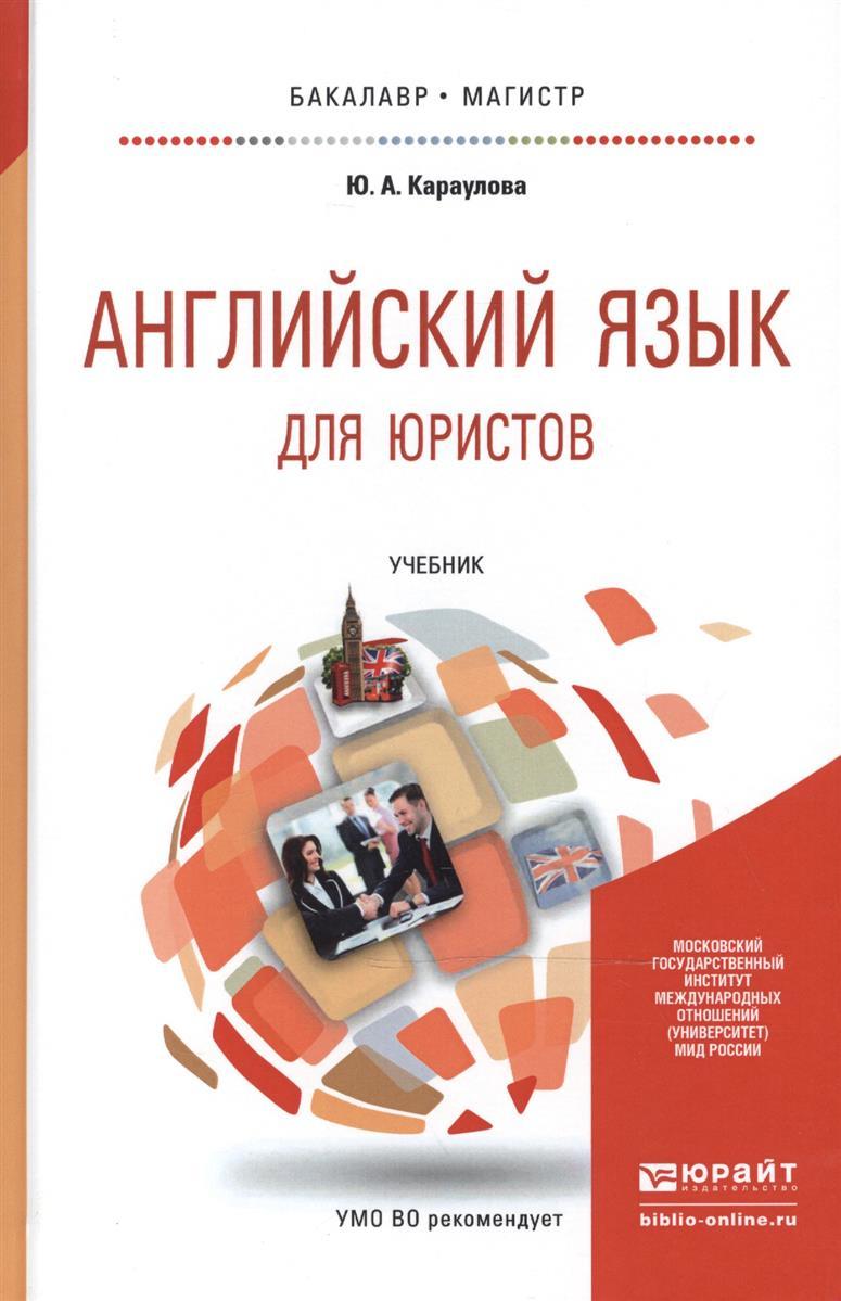 Караулова Ю. Английский язык для юристов. Учебник