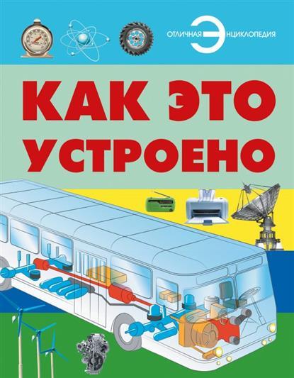 Мерников А. Как это устроено ISBN: 9785170888887 книги издательство аст как это устроено