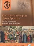 Как Ярослав Мудрый закон Руси дал, а Владимир Мономах корону из Царьграда получил. Готовимся к урокам истории