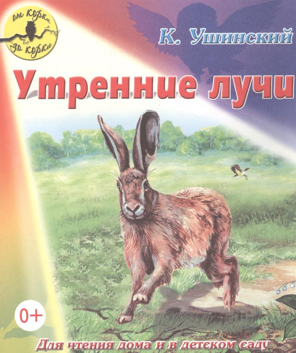 Ушинский К. Утренние лучи утренние цветы