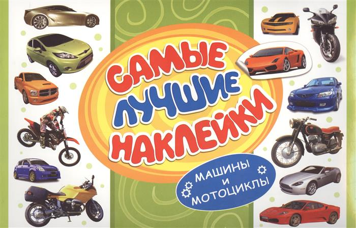 Сухотина А. (ред.) Самые лучшие наклейки. Машины и мотоциклы росмэн самые лучшие наклейки машины и мотоциклы