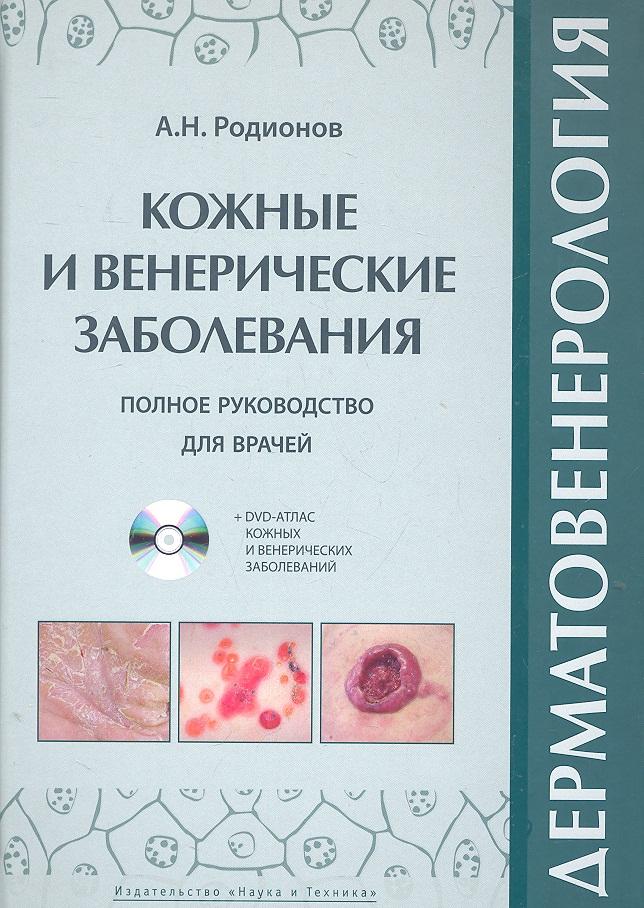 Родионов А. Дерматовенерология Кожные и венерические заболевания цена