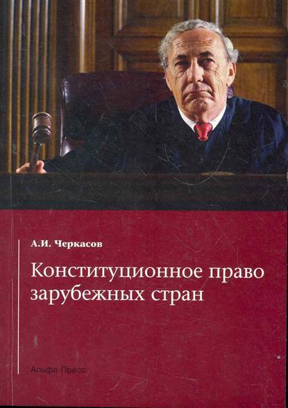 Черкасов А. Конституционное право зарубежных стран андрей черкасов децентрализованное наблюдение