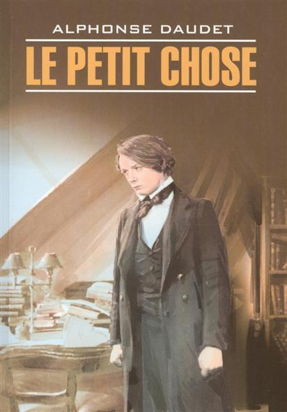 Daudet A. Le Petit Chose. Книга для чтения на французском языке доде а прекрасная нивернезка la belle nivernaise книга для чтения на французском языке адаптир mp3 каро