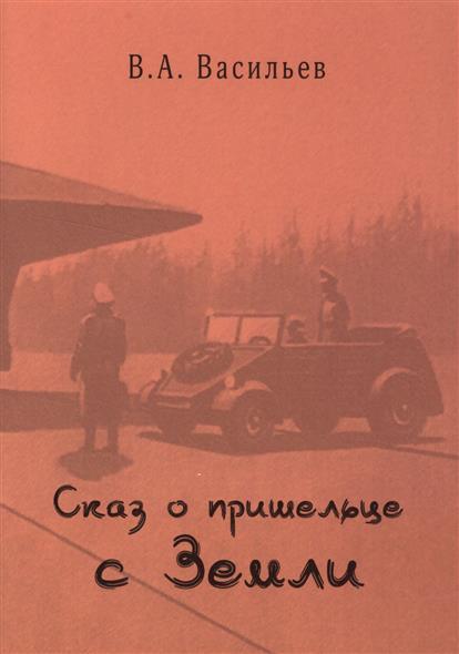 Васильев В. Сказ о пришельце с земли