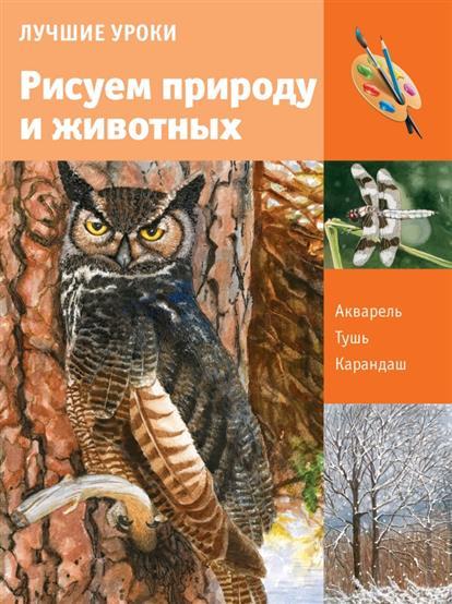 Рисуем природу и животных. Лучшие уроки