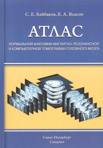 Атлас нормальной анатомии магнитно-резонансной и компьютерной томографии головного мозга. Учебное пособие