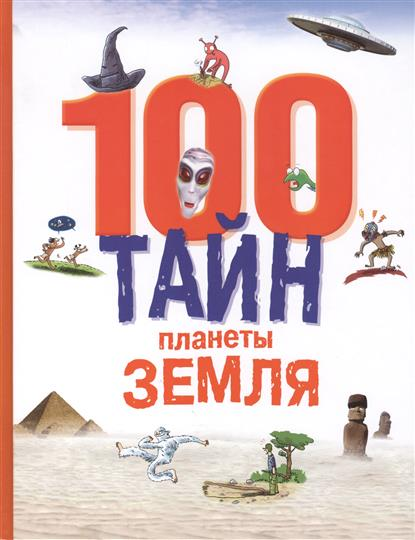 Книга 100 тайн планеты Земля. Волченко Л. (ред.)
