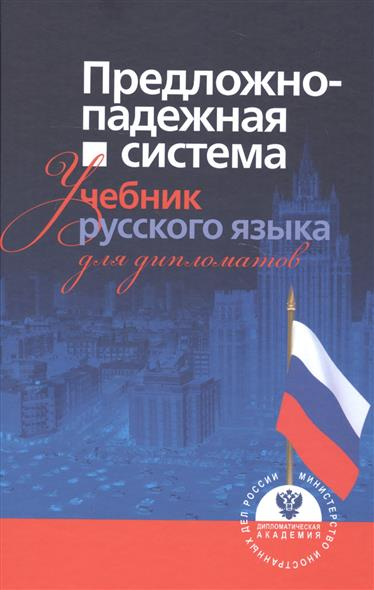 Недосугова Т.А.: Предложно-падежная система. Учебник русского языка для дипломатов