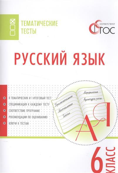 Егорова Н. (сост.) Русский язык. Тематические тесты. 6 класс