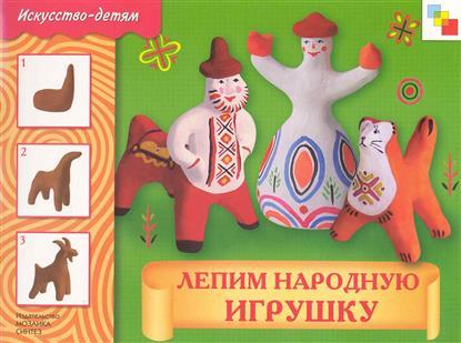 ИЗО Лепим народную игрушку Р/т