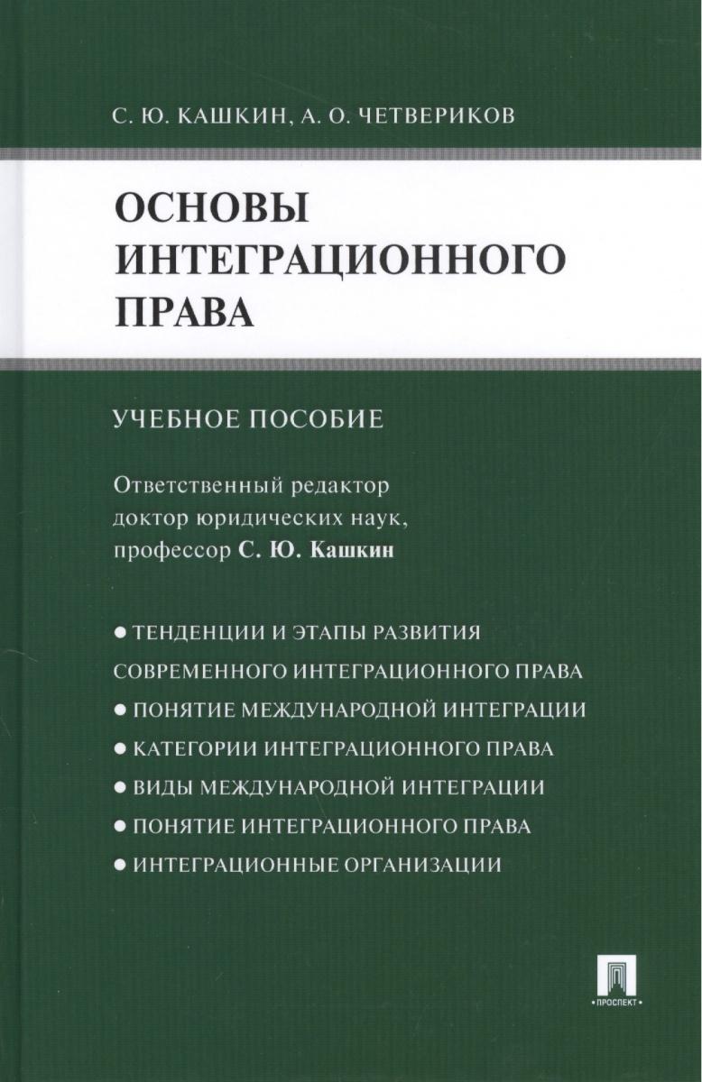 Кашкин С., Четвериков А. Основы интеграционного права: Учебное пособие