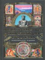 Иллюстрированная энцикл. буддизма