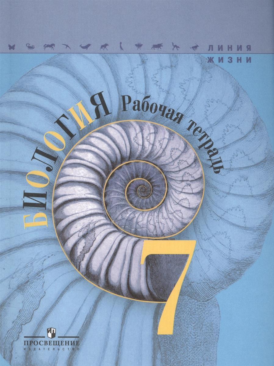 Биология 9 класс пасечник швецов онлайн учебник читать