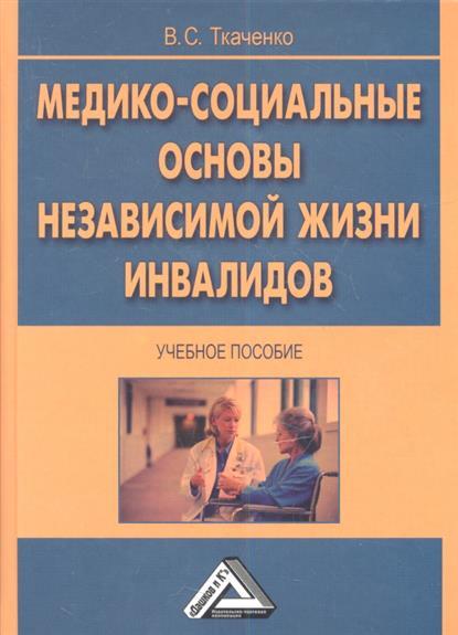 Медико-социальные основы независимой жизни инвалидов. Учебное пособие. 2-е издание