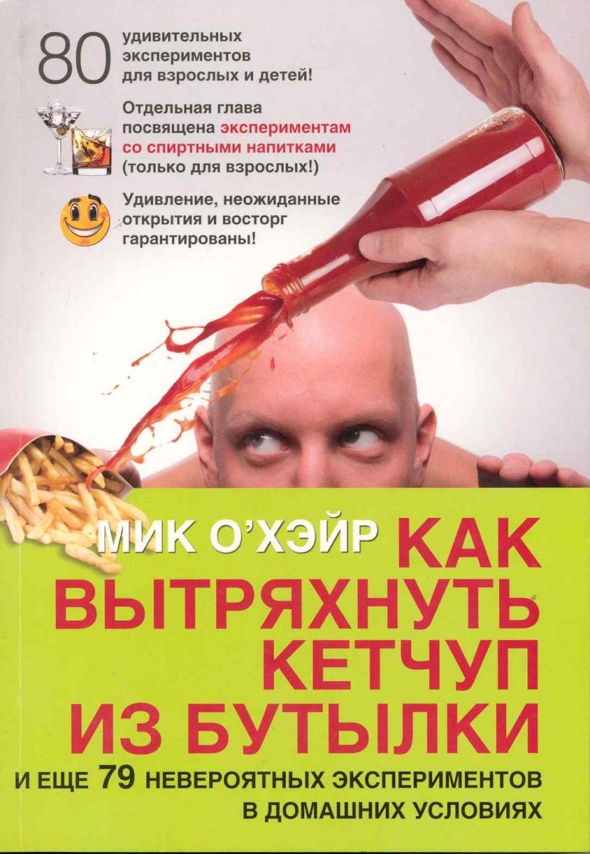 О`Хейр М. Как вытряхнуть кетчуп из бутылки