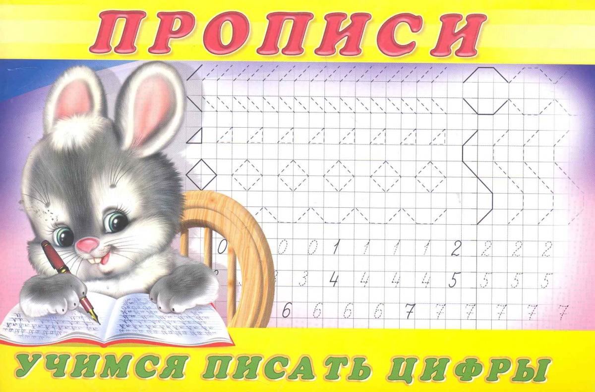 Учимся писать цифры Прописи 3 ISBN: 9785783313301 макеева о учимся писать цифры
