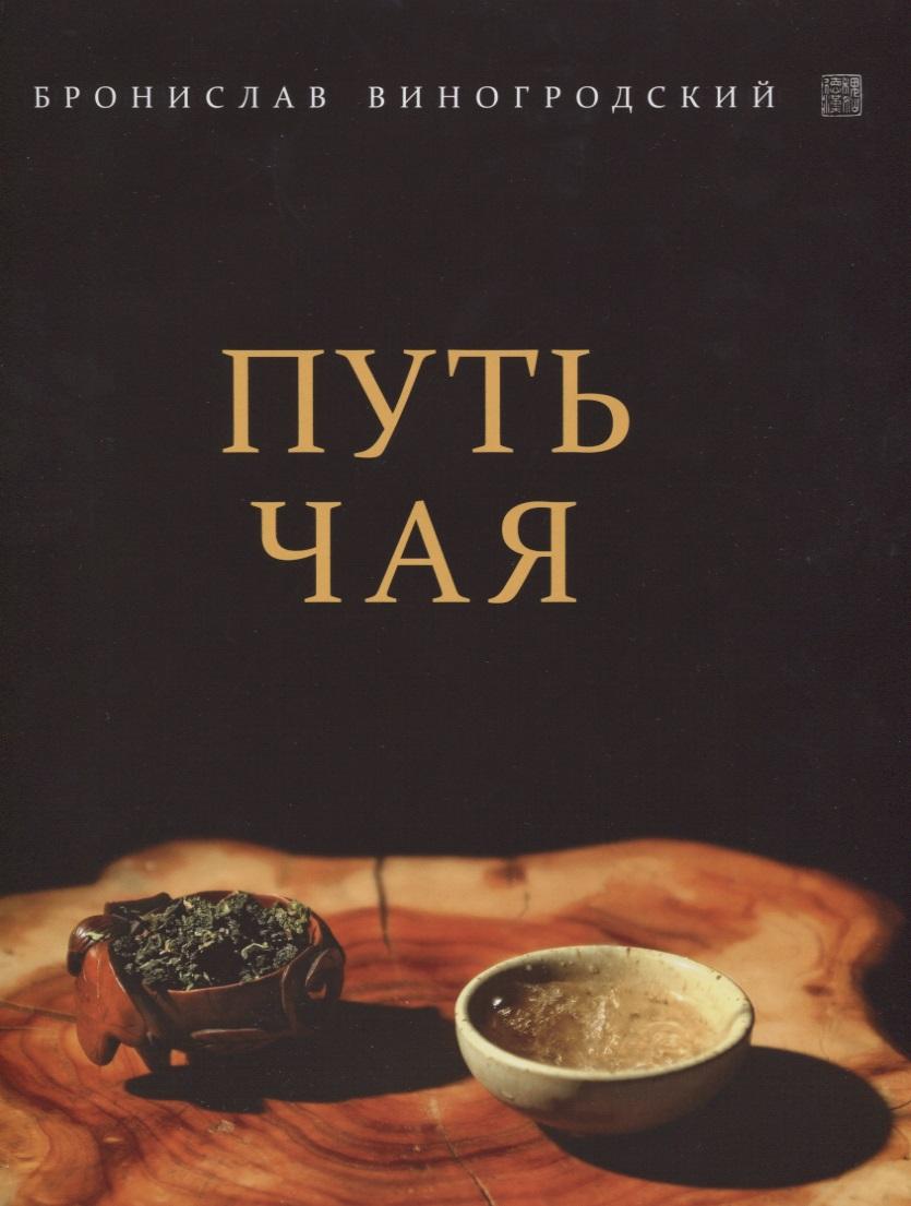 Виногродский Б. Путь Чая