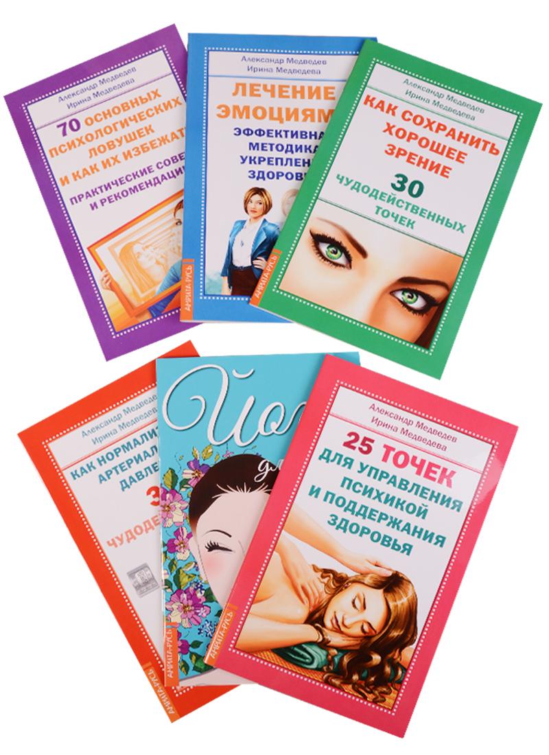 Медведев А., Медведева И. Женское здоровье (комплект из 6 книг) алгебра и анализ том i комплект из 6 книг