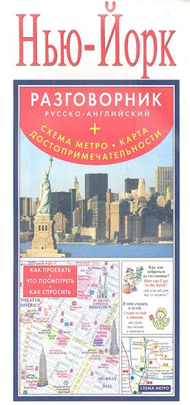 Нью-Йорк. Разговорник русско-английский + Схема метро. Карта достопримечательности