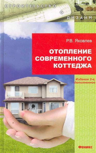 Яковлев Р. Отопление современного коттеджа солнечная электростанция для коттеджа