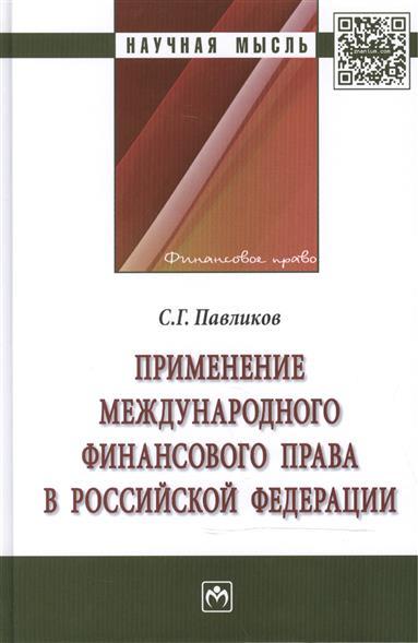 Применение международного финансового права в Российской Федерации