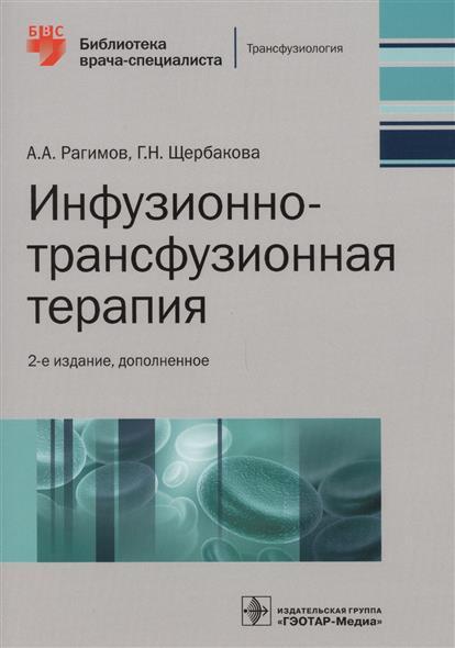 Рагимов А., Щербакова Г. Инфузионно-трансфузионная терапия юлия валерьевна щербакова теоретическая механика