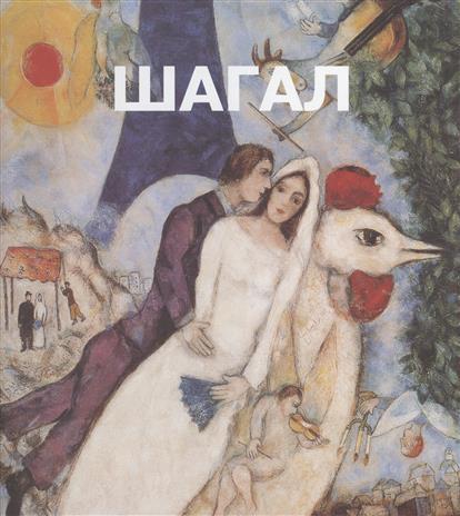 Тумакова И., Филиппова М. (ред.) Марк Шагал шагал м об искусстве и культуре