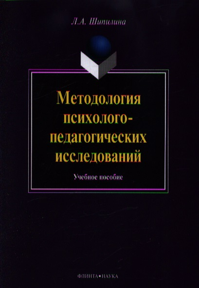 Шипилина Л. Методология психолого-педагогических ииследований. Учебное пособие. 4-е издание, стереотипное ISBN: 9785976511736 е ю мишняева дневник педагогических наблюдений