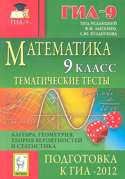 ГИА 2012 Математика 9 кл. Тематические тесты