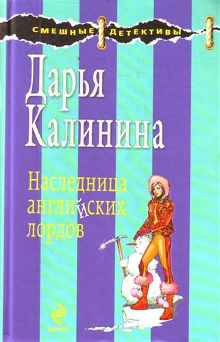 Калинина Д. Наследница английских лордов ISBN: 9785699369973 цена