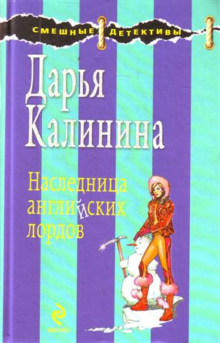 Калинина Д. Наследница английских лордов ISBN: 9785699369973