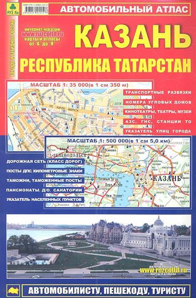 Атлас Казань Республика Татарстан (мягк) (Ар302п) (1:500тыс, 1:35тыс.)