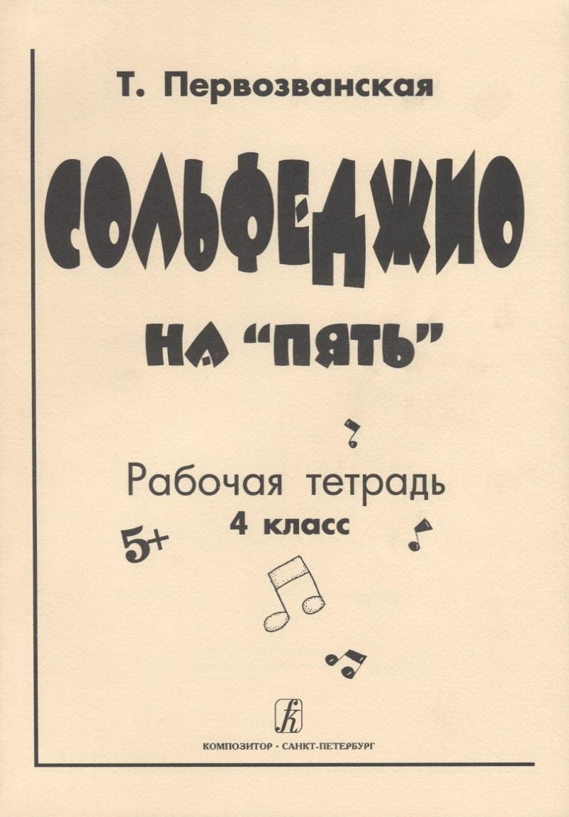Первозванская Т. Сольфеджио на «пять». Рабочая тетрадь. 4 класс