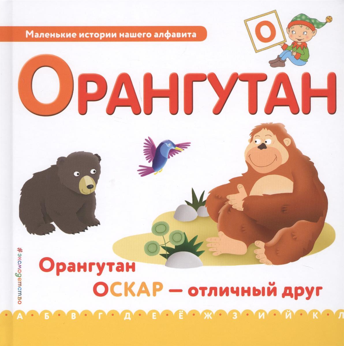 Талалаева Е. (отв.ред.) Орангутан талалаева е в вселенная
