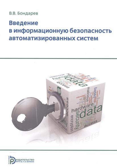 Введение в информационную безопасность автоматизированных систем. Учебное пособие