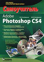Бондаренко С., Бондаренко М. Adobe Photoshop CS4 Самоучитель adobe photoshop cs2 cd