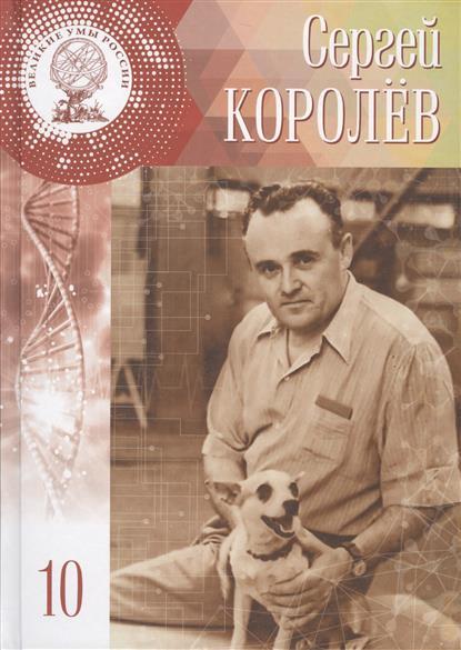 Сергей Павлович Королев. 30 декабря 1906 (12 января 1907) - 14 января 1966. Том 10