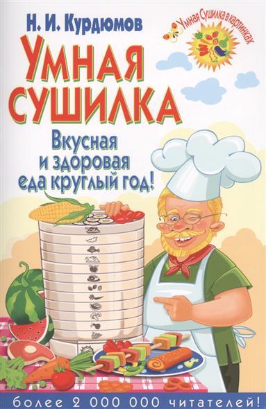 Умная сушилка. Вкусная и здоровая еда круглый год!