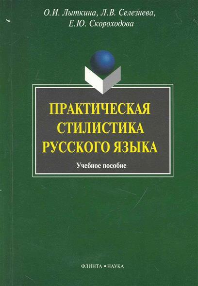 Практическая стилистика рус. языка Учеб. пос.