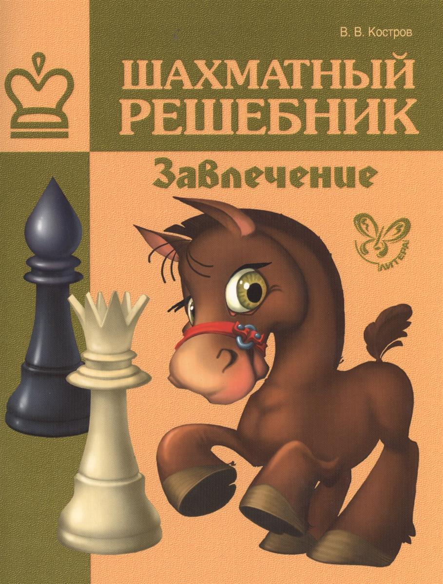 Костров . Шахматный решебник. Завлечение