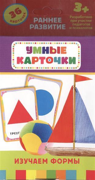 Беляева Т. (ред.) Изучаем формы. Развивающие карточки