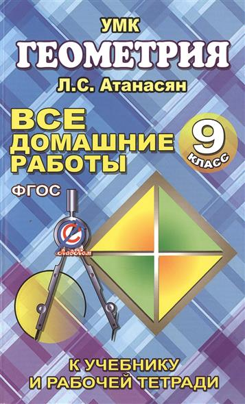 Все домашние работы по геометрии за 9 класс к учебнику и рабочей тетради Атанасяна Л.С., Бутузова В.Ф. и др. УМК Геометрия. ФГОС