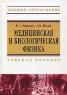 Лещенко В., Ильич Г. Медицинская и биологическая физика: Учебное пособие