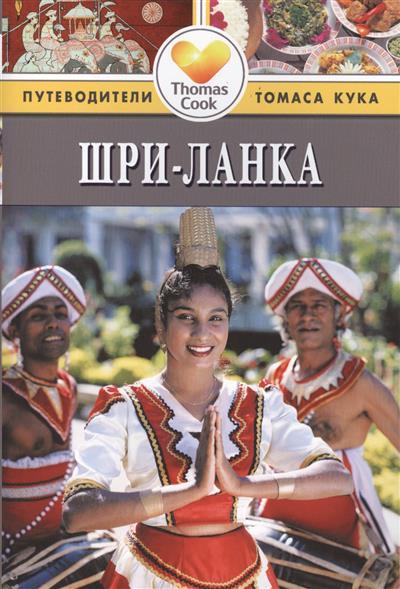 Форбс Э. Шри-Ланка. Путеводитель. 2-е издание, переработанное и дополненное
