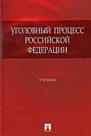 Уголовный процесс РФ Учебник