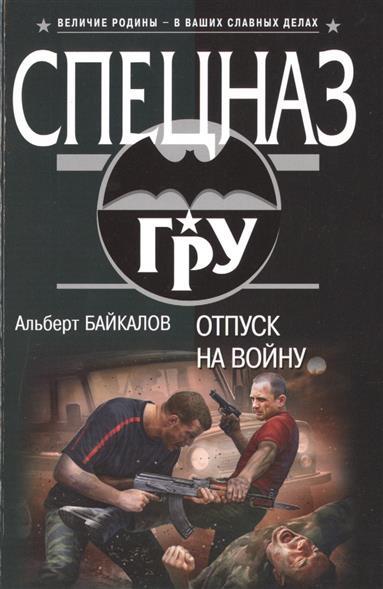 Байкалов А. Отпуск на войну солнцева н отпуск на вилле с призраком